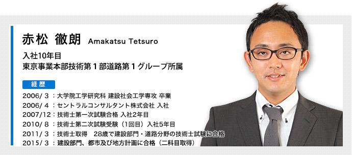 赤松 徹朗(Amakatsu Tetsuro)