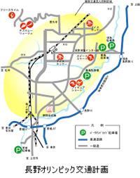 国際スポーツイベントの交通計画